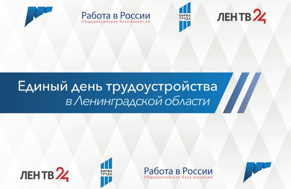 За новой работой на гарантированные собеседования - комитет по труду и занятости населения Ленинградской области проводит свое ежегодное мероприятие «Единый День Трудоустройства»